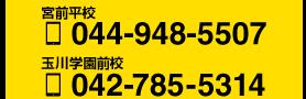 お電話番号:072−255−8338