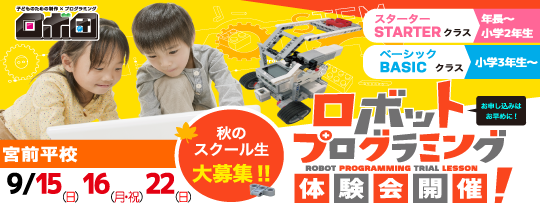2019年秋ロボ団体験会